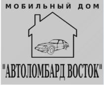 Автоломбард восток рамтрак автосалон москва
