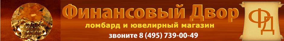 Ломбард в москве на курском ломбарды где можно сдать серебро в москве